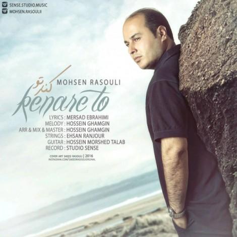 Mohsen Rasouli - 'Kenare To'