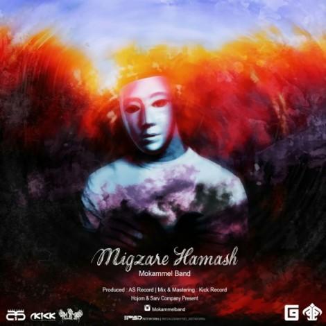 Mokammel Band - 'Migzare Hamash'