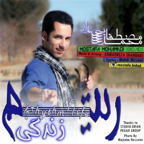 Mostafa Mohamadi (Bidad) - 'Ritme Zendegi'