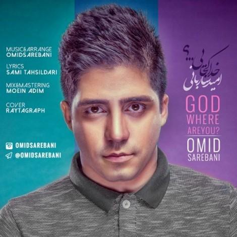 Omid Sarebani - 'Khoda Kojaei'