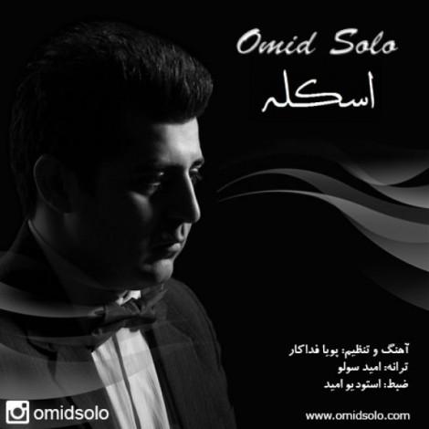 Omid Solo - 'Eskeleh'