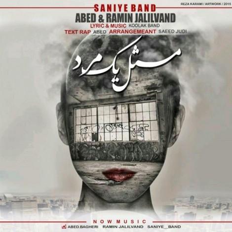 Ramin Jalilvand & Abed - 'Mesle Yek Mard'