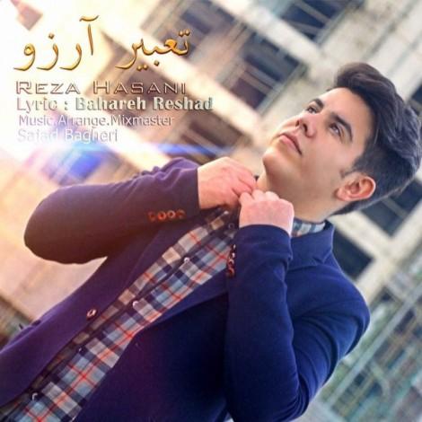 Reza Hasani - 'Tabire Arezoo'