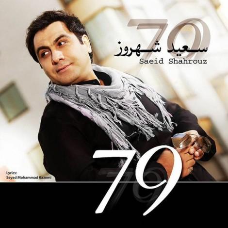 Saeid Shahrouz - 'Ba To Khooneh'