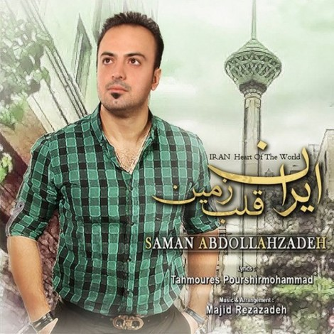 Saman Abdollahzadeh - 'Iran Ghalbe Zamin'