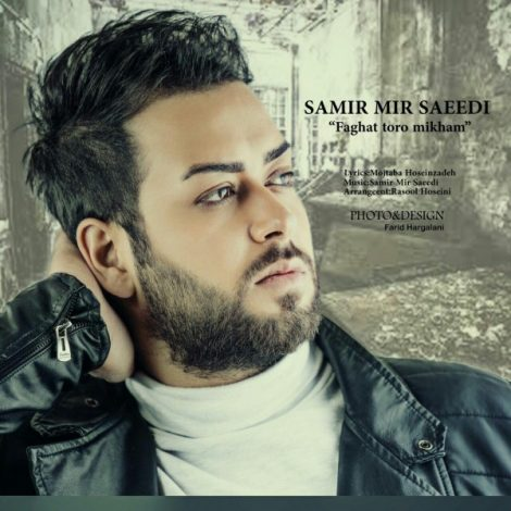 Samir Mir Saeedi - 'Faghat Toro Mikham'