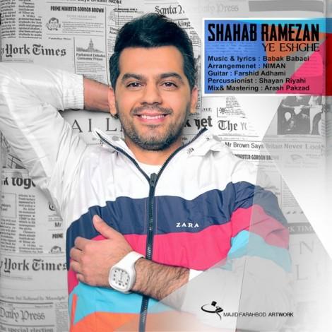 Shahab Ramezan - 'Ye Eshghe'