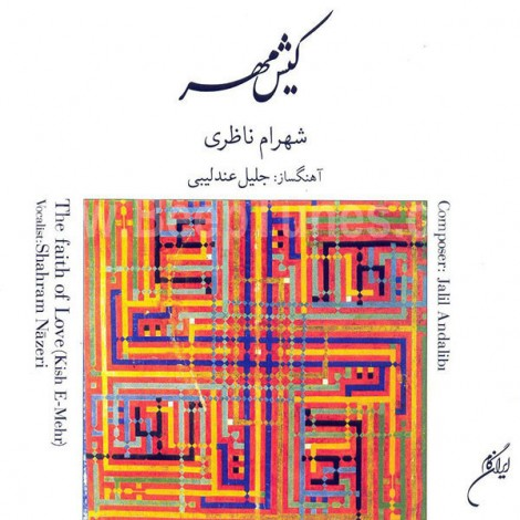 Shahram Nazeri - 'Be Jahane Khoram'