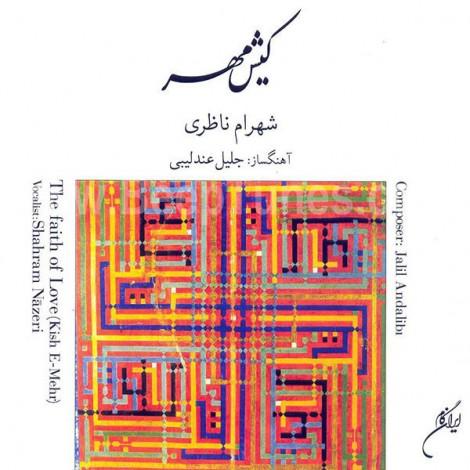 Shahram Nazeri - 'Del Miravad'