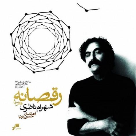 Shahram Nazeri - 'Ey Jane To Janam Ra Az Khish Khabar Kardeh'