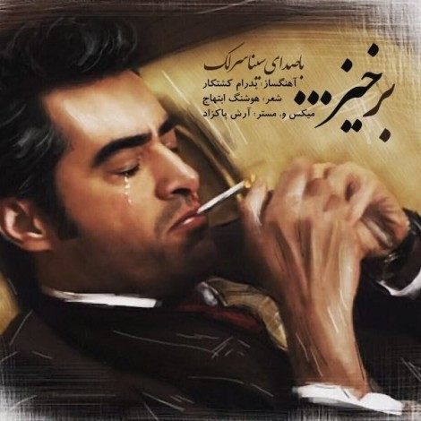 Sina Sarlak - 'Barkhiz'