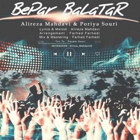 Alireza Mahdavi - 'Bepar Balatar (Ft Poriya Souri)'