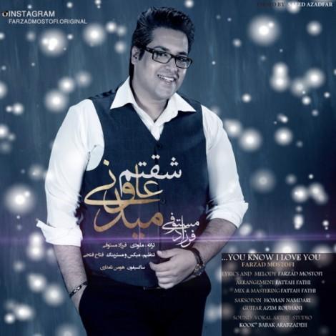 Farzad Mostofi - 'Midouni Asheghetam'
