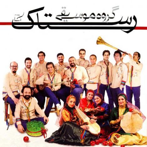 Rastak Group - 'Ela Khane (Kormanji)'