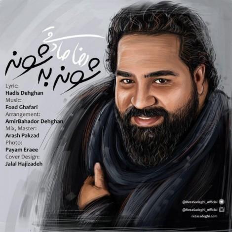 Reza Sadeghi - 'Shooneh Beh Shooneh'
