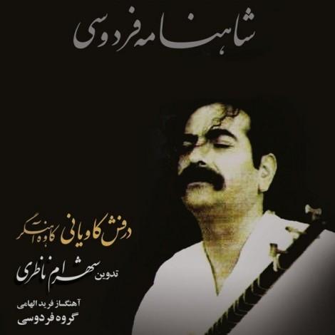 Shahram Nazeri - 'Be Band Keshideh Shodane Zahhak'