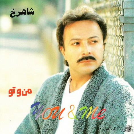 Shahrokh - 'Ghesseh'