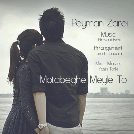 Peyman Zarei - 'Motabeghe Meyle To'