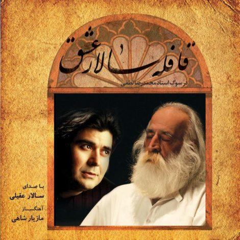 Salar Aghili - 'Ayineyeh Shekasteh (Tasnif)'