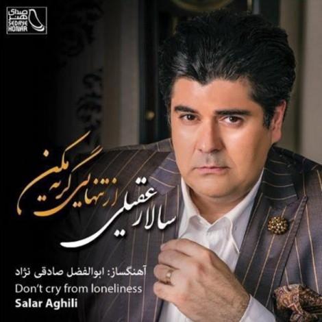 Salar Aghili - 'Az Tanhaei Gerye Makon'