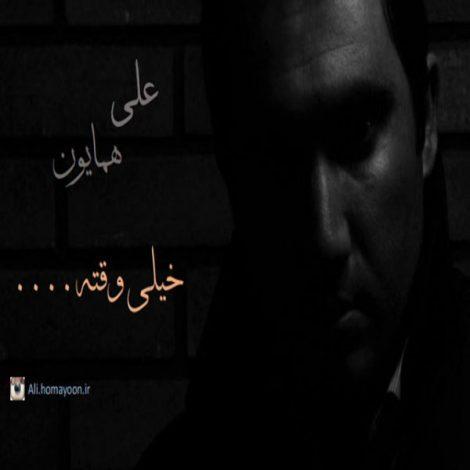 Ali Homayoon - 'Kheyli Vaghteh'