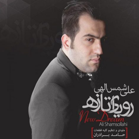 Ali Shamsollahi - 'To Injayi'