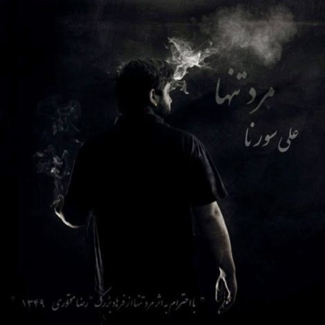 Ali Sorena - '2L'