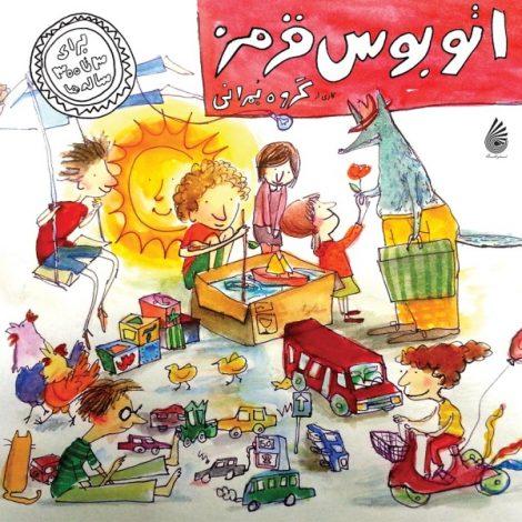 Bomrani - 'Khaneh Bazi'
