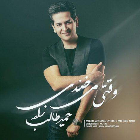 Hamid Talebzadeh - 'Vaghty Mikhandi'