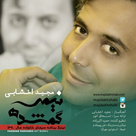 Majid Akhshabi - 'Nimeye Gomshodeh'