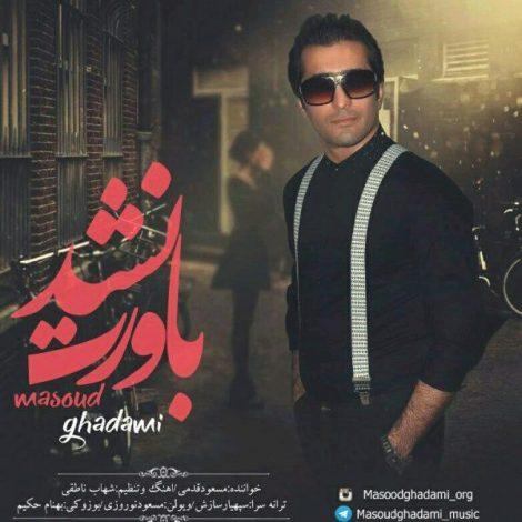 Masoud Ghadami - 'Bavaret Nashod'