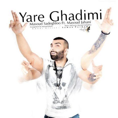 Masoud Sadeghloo - 'Yare Ghadimi (Ft Masoud Jahani)'