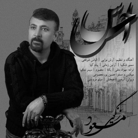 Masoud Zanguei - 'Ehsas'