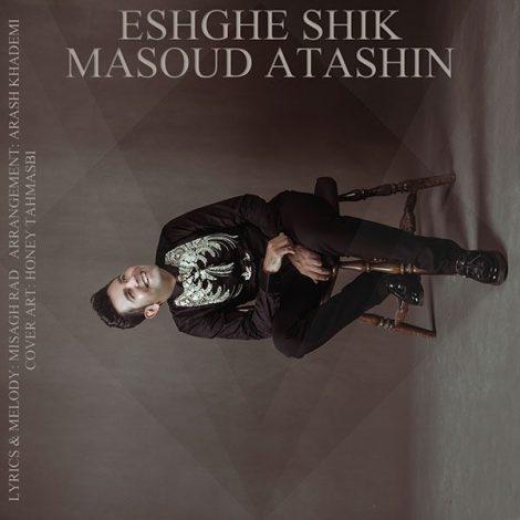 Masuod Atashin - 'Eshghe Shik'