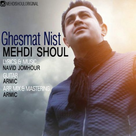 Mehdi Shoul - 'Ghesmat Nist'