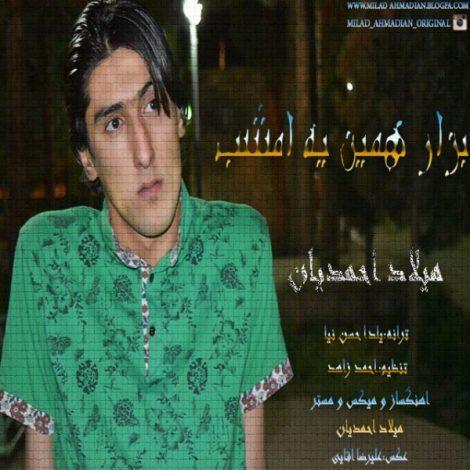 Milad Ahmadian - 'Bezar Hamin Ye Emshab'