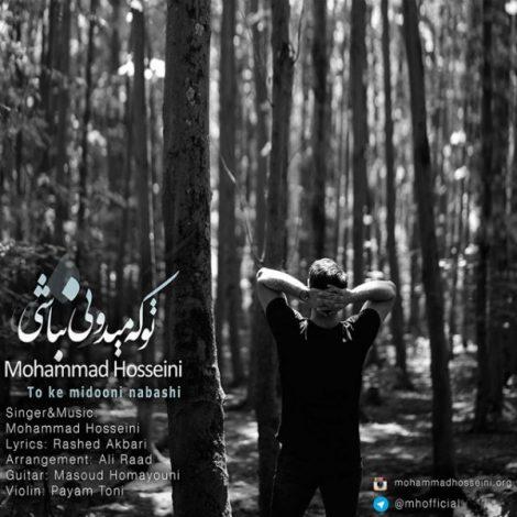 Mohammad Hosseini - 'To Ke Midooni Nabashi'