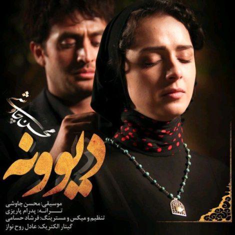 Mohsen Chavoshi - 'Divooneh'