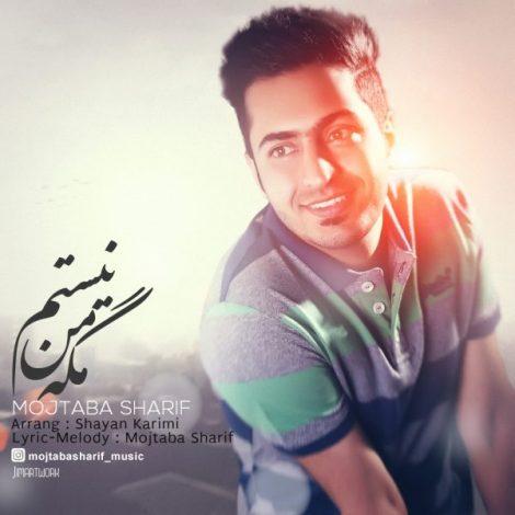 Mojtaba Sharif - 'Mage Man Nistam'