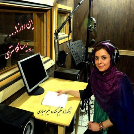 Parisa Kalantari - 'Gharibeh'