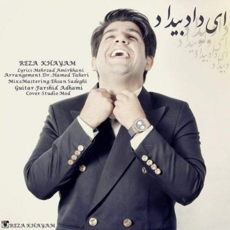 Reza Khayam - 'Ey Dade Bi Dad'