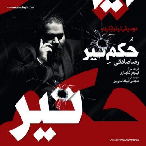 Reza Sadeghi - 'Hokme Tir'