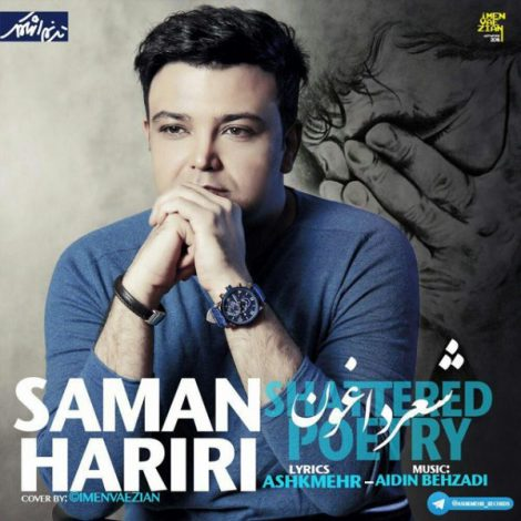 Saman Hariri - 'Shere Daaghoon'
