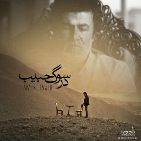 Amir Tajik - 'Dar Sooge Habib'