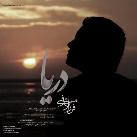 Farzad Mostofi - 'Darya'