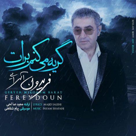 Fereydoun - 'Geryeh Mikonam Barat'