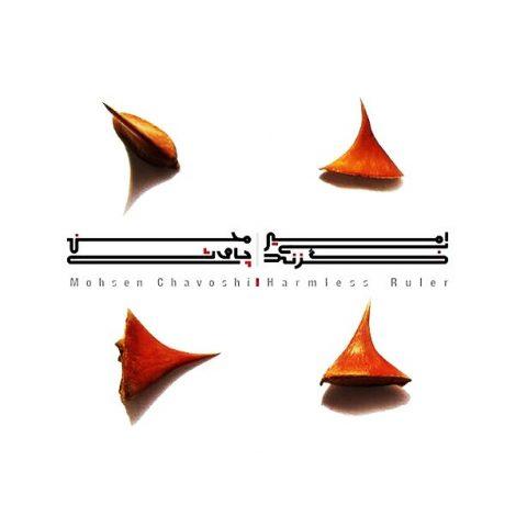 Mohsen Chavoshi - 'Mottasel'