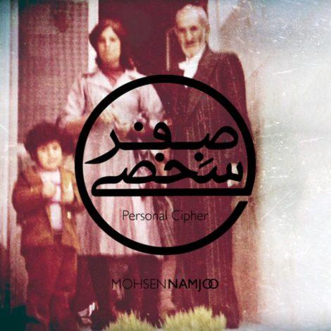 Mohsen Namjoo - 'Be Madaram'