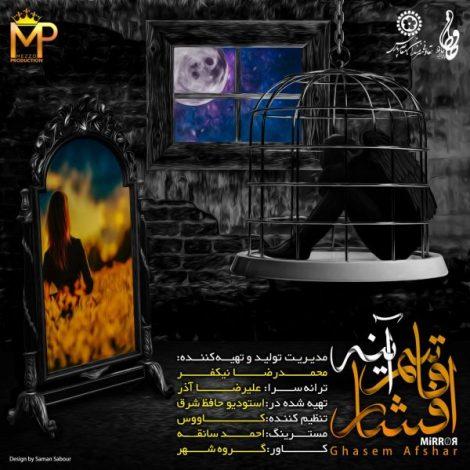 Ghasem Afshar - 'Ayeneh'