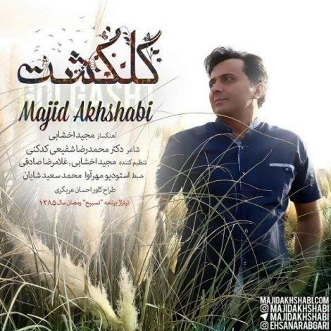 Majid Akhshabi - 'GolGasht'